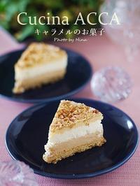 イルプルーレシピの「キャラメルのお菓子」 - Cucina ACCA