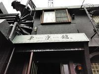本日、徳丸民泊の清め祓い式完了しました‼️ - 日向興発ブログ【一級建築士事務所】