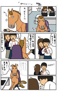 お母さんは競走馬〜番外編・ポツン〜 - おがわじゅりの馬房