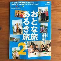 [WORKS]おとな旅 あるき旅の本 2 - 机の上で旅をしよう(マップデザイン研究室ブログ)