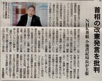 改憲勢力が3分の2議席を割る - ながいきむら議員のつぶやき(日本共産党長生村議員団ブログ)