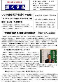 輝く9条No.80 - 軽井沢9条の会