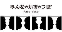 みんなのかおのつぼ / Face Vase:206 Niiyan -> 211 Nagi - maki+saegusa