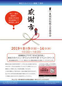 2019年墨田区伝統工芸保存会「感謝市」を開催します。 - 墨田区伝統工芸保存会 「技人日和」