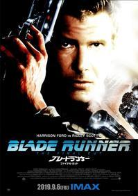 「ブレードランナー」IMAX版が9/6から2週間限定で公開される。 - Suzuki-Riの道楽