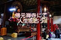 武漢・帰元禅寺にて人生を占う - 喜多方から世界を目指したとある社長のLife is a Journey
