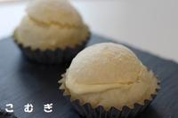 冷たいクリームパン&タピオカ黒蜜ミルクコーヒー - パン・お菓子教室 「こ む ぎ」