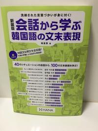 HANA「会話から学ぶ韓国語の文末表現」でモヤモヤ解消 - くちびるにトウガラシ