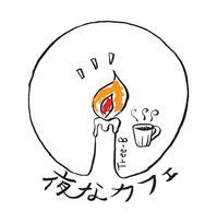 夜なカフェと7月の『おうちのこと考えよう!』 住宅相談会のお知らせです。 - 暮らしと心地いい住まい