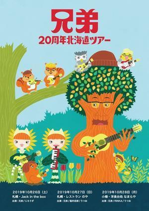 ◆10/28 兄弟 20周年北海道ツアー - なまらや的日々