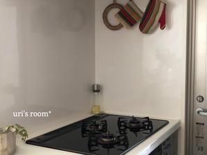 キッチン。ガスコンロ周りのお掃除が劇的に楽になったヽ(´▽`)/ - uri's room* 心地よくて美味しい暮らし