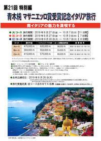 「マサニエッロ賞」受賞記念南イタリア旅行ご案内 - 青木純の歌う食べる恋をする