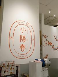 台湾スイーツの豆花を食べに - しあわせオレンジ
