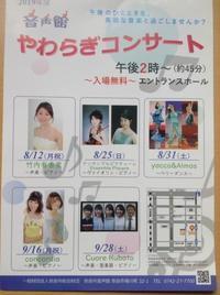 ♬♪アンサンブルピアチェーレ♪♬ - 「わははの会」公式ブログ ~奈良の「助産所わ」母の会~