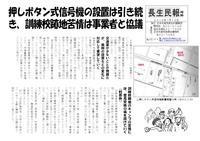 6月議会の報告で、尼ケ台公園付近押しボタン式信号機の設置問題など - ながいきむら議員のつぶやき(日本共産党長生村議員団ブログ)