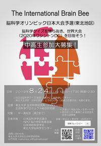 第7回脳科学オリンピック(ブレインビー)東北地区大会開催!(8/24) - 大隅典子の仙台通信