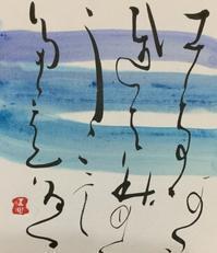 タピ岡さ〜ん…       「秋」 - 筆文字・商業書道・今日の一文字・書画作品<札幌描き屋工山>