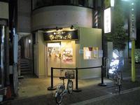 「田中そば店武蔵境店」で中華そば(麺の大盛)♪88 - 冒険家ズリサン