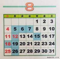 R1年8月の当店、理容室の定休日 - 金沢市 床屋/理容室「ヘアーカット ノハラ ブログ」 〜メンズカットはオシャレな当店で〜