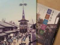 祇園祭いま・むかし・・・山鉾のある街並み今昔。 - 京都の骨董&ギャラリー「幾一里のブログ」