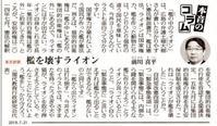 檻を壊すライオン前川喜平/本音のコラム東京新聞 - 瀬戸の風