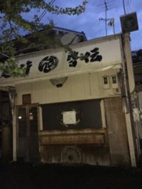 金ちゃんラーメンが閉店していた… - 京都西陣 小さな暮らし