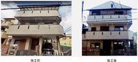 大阪市港区一般住宅塗装 - 北岸塗装工業施工日誌