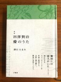 海辺の本棚『宮澤賢治愛のうた』 - 海の古書店