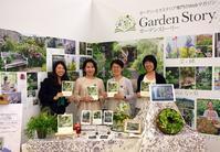 Garden StoryさんのWebサイトがこの秋リニューアルされるそうです! - バラとハーブのある暮らし Salon de Roses