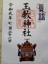 玉敷神社埼玉県加須市2回目の参拝 - LOTUS 御朱印紀行2