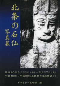 北条の石仏 - 日本ブラリ