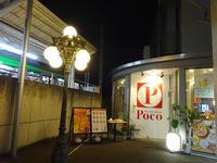 Pocoで10周年を祝う - マイニチ★コバッケン