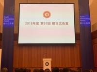 2018年度第67回朝日広告賞授賞式へ - 佑美帖