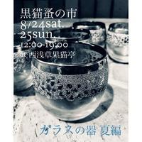 8月の骨董市 - 東京CalmoPasar