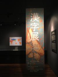 「漢字展 -4000年の旅」を見に東洋文庫ミュージアムへ - くちびるにトウガラシ
