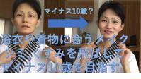 ついに、YouTubeにメイク動画をアップしました~シミ、くすみを隠しながら、マイナス10歳を目指します! - 寿司陽子