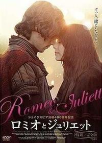 ロミオとジュリエット ≪完全版≫ - フィールド