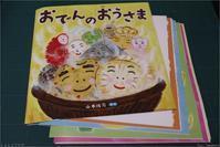 おでんのおうさま色校正新作絵本 - トコトコブログ