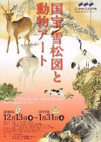 国宝雪松図と動物アート - Art Museum Flyer Collection
