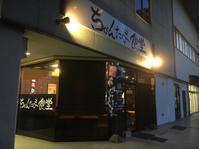 ちょんたま食堂 高松市藤塚町 - テリトリーは高松市です。