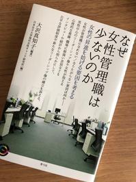 『なぜ女性管理職は少ないのか』を読んで考える令和のリーダー像 - 大隅典子の仙台通信