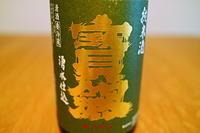 宝剣 純米酒 湧水仕込 緑ラベル<広島> - アルさんのつまみ食い3