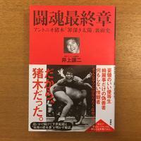井上譲二「闘魂最終章」 - 湘南☆浪漫