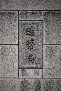 大阪散歩 - Life with Leica