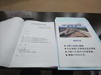 治水対策 - 滋賀県議会議員 近江の人 木沢まさと  のブログ