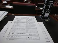 6月定例会一般質問 - 滋賀県議会議員 近江の人 木沢まさと  のブログ