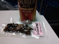 広島土産牡蠣のかけら - B級出張日記