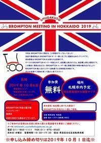 BROMPTON MEETING in HOKKAIDO 2019情報 - 秀岳荘自転車売り場だより
