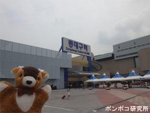 トンテグ駅(????:東大邱駅) - ポンポコ研究所