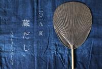 2019 夏 蔵だし - 古道具 ツバクラ